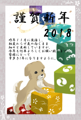nenga2018_blog.png