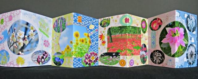蛇腹アルバム四季の花