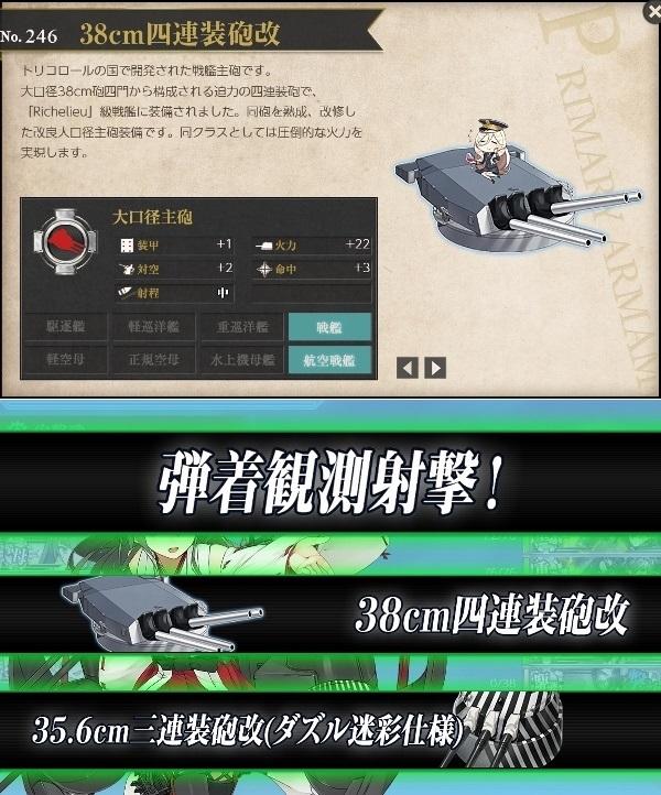 38cm四連装砲改 改修可能に
