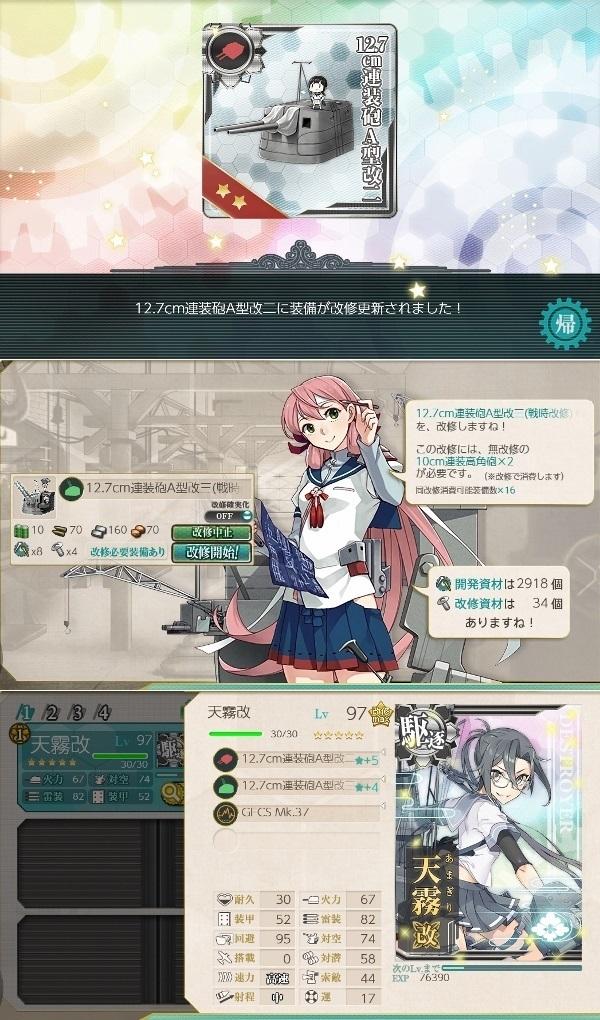 12.7cm連装砲A型系の改修等
