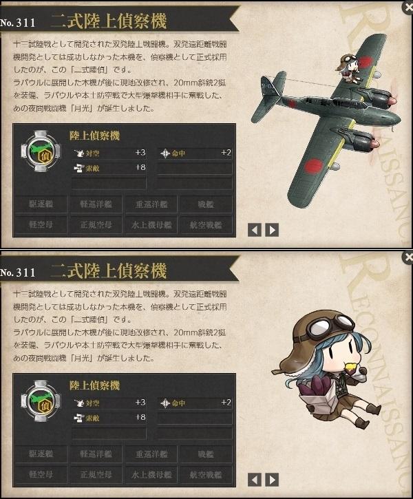二式陸上偵察機