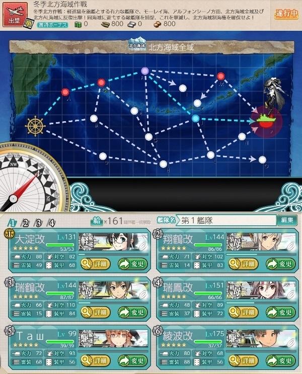 冬季北方海域作戦 マップ