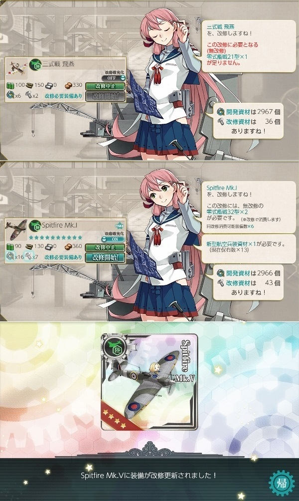 三式戦飛燕 スピットファイア 改修可能になった