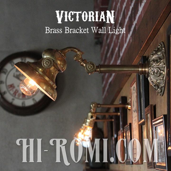 角度調整付ヴィクトリアン真鍮ブラケット照明|アメリカンライト