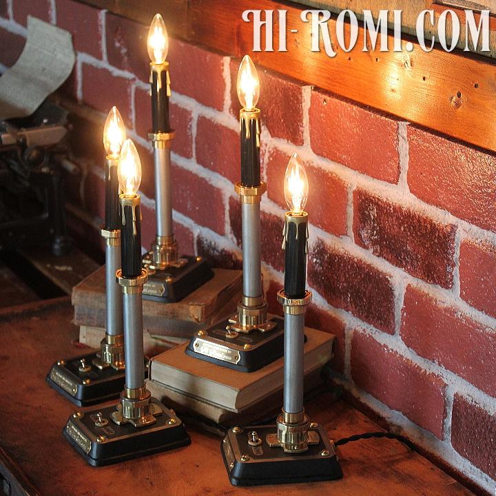 Hi-Romi.com(ハイロミ)オリジナル照明、工業系キャンドル型テーブルライト 20171119