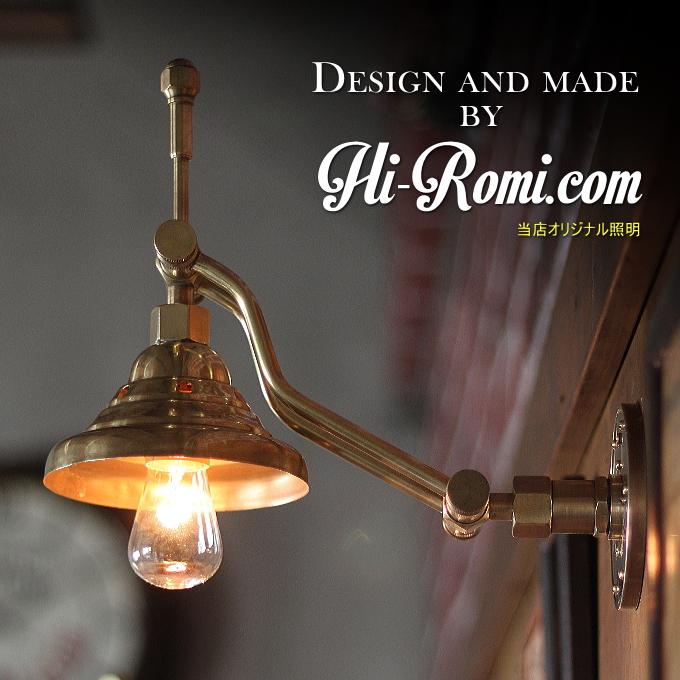 工業系真鍮ダブルアームブラケットライト|DOL-17-003