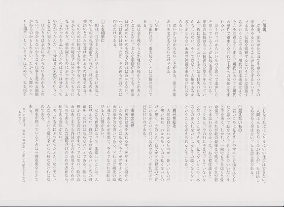 矢谷語録 002