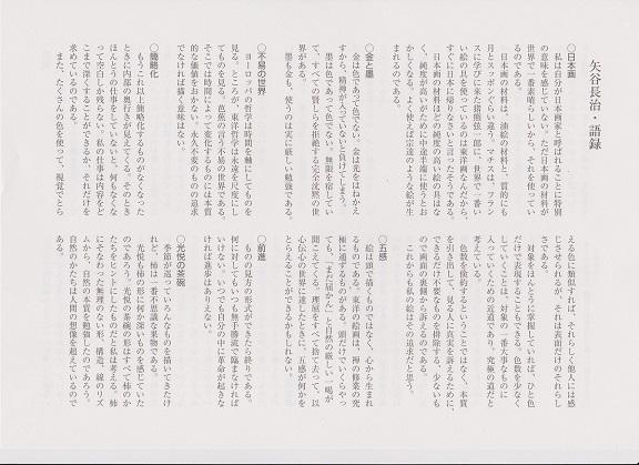 矢谷語録 001