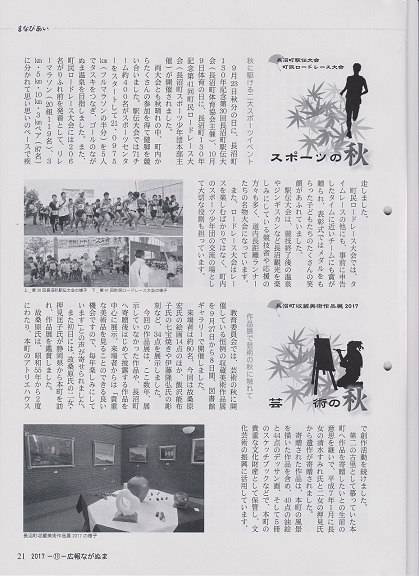 長沼広報2017,11 001