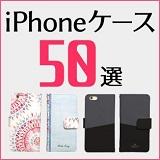 iPhoneケース 50選 タブレットPC・スマートフォン