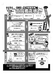 百圓商店街20171111①ol