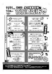 百圓商店街20171111②ol