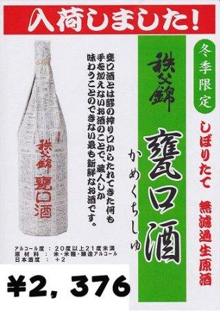 chichibu-kamekuti.jpg