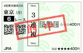 【的中馬券】1008東京6R(長生式馬券スタイル)