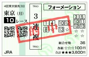 【的中馬券】1008東京10R(長生式馬券スタイル)