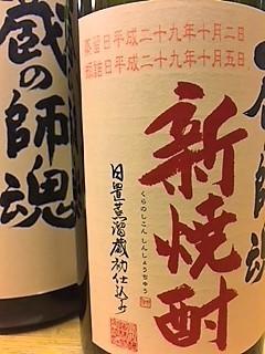 20171013新焼酎