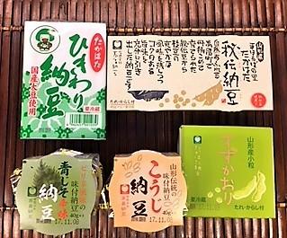 20171026高畠納豆