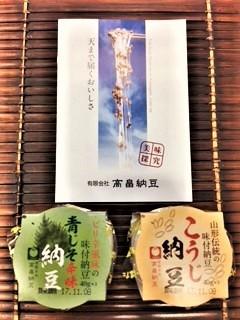 20171026こうじ納豆&青しそ辛味