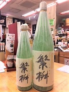 20171113繁桝純米大吟醸