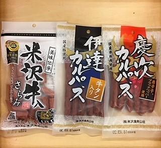 20171209米沢食肉
