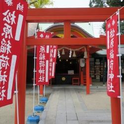 佐嘉神社(稲荷社)
