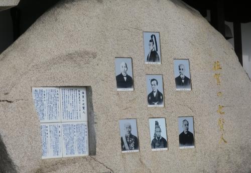 佐嘉神社7人の賢人碑