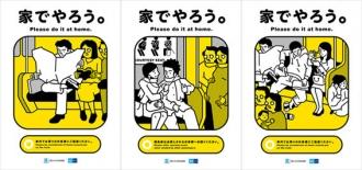東京メトロ、広告は良い。