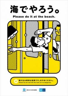 海でやろう。