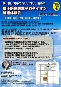 タカダイオン施術体験会 1月1