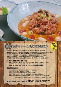 熟成 佐野カレー チラシ1