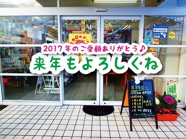 20171231.jpg