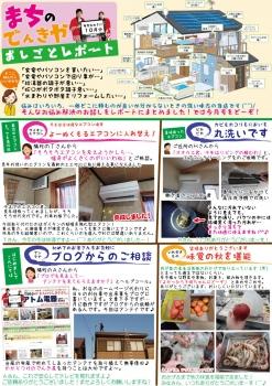 oshigoto201711o.jpg