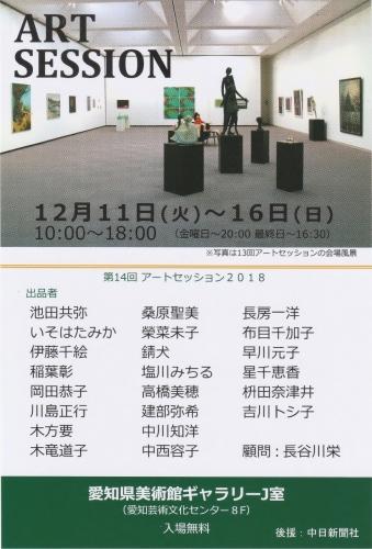 アートセッション2018 県美