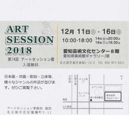 アートセッション2018