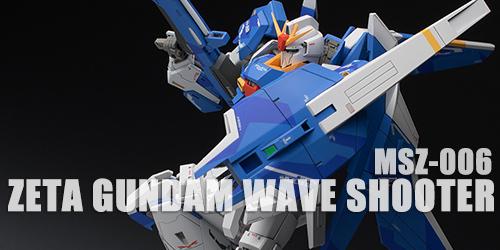 hguc_waveshooter_f073.jpg