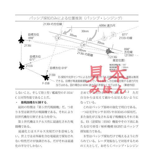 みほん2017冬コミF-35B_3ページ_72dpブログ