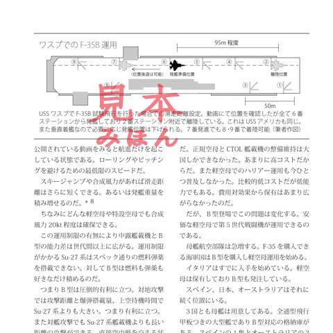 みほん2017冬コミF-35B_9ページ_72dpiブログ