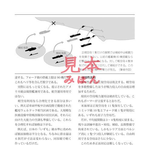みほん2017冬コミF-35B_13ページ_72dpiブログ