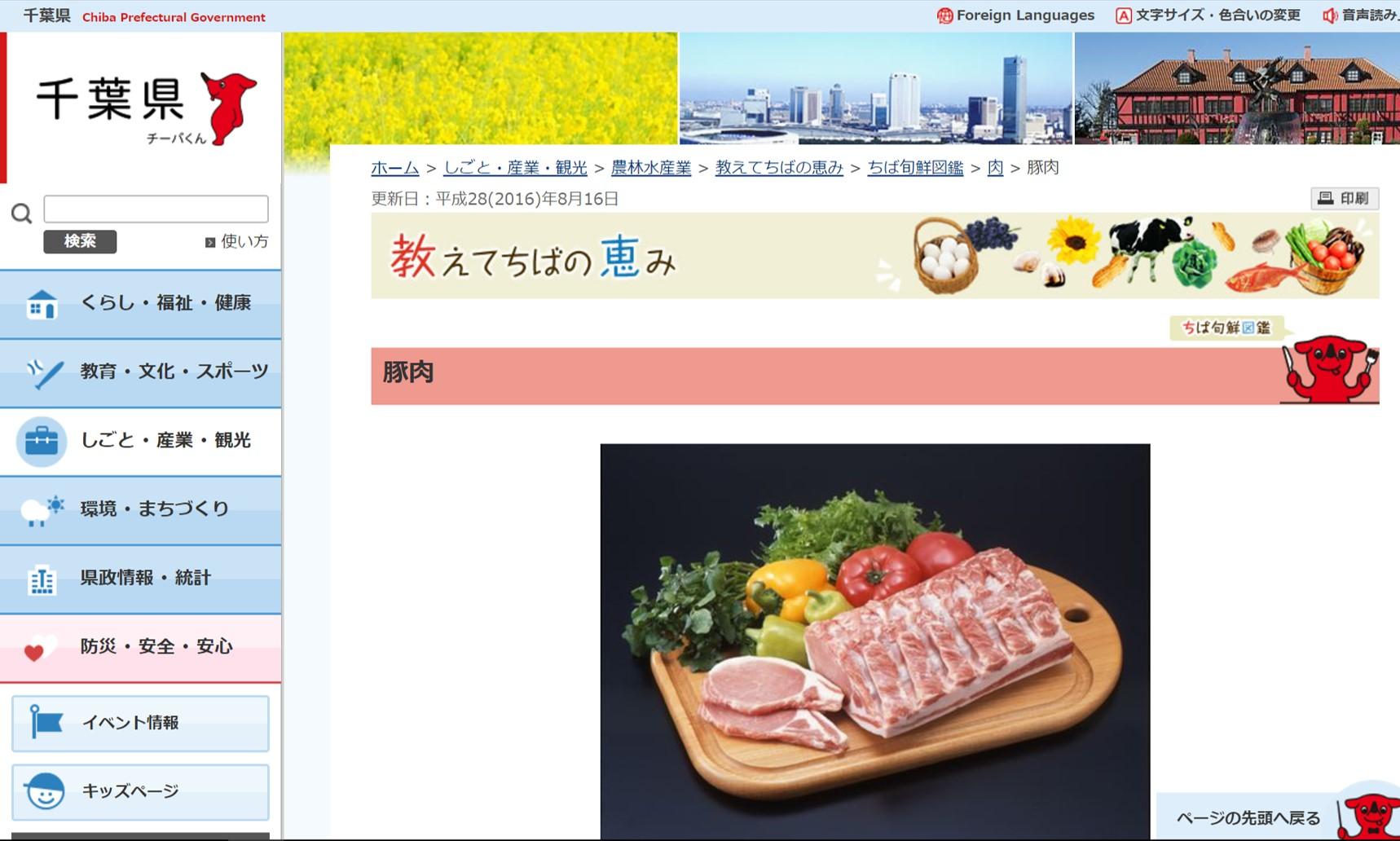 千葉県と豚肉