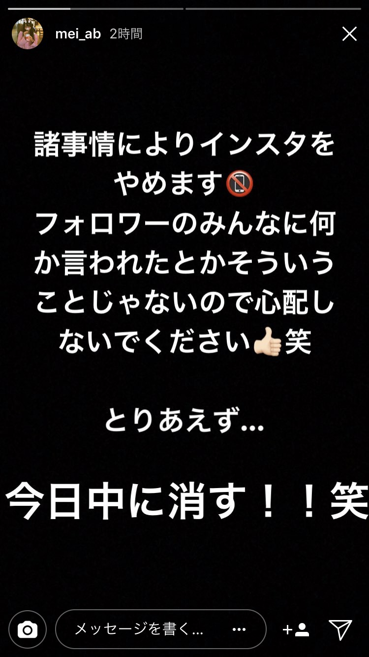 【超朗報】元チーム8島根県代表  阿部芽唯ちゃん、芸能事務所所属決定か