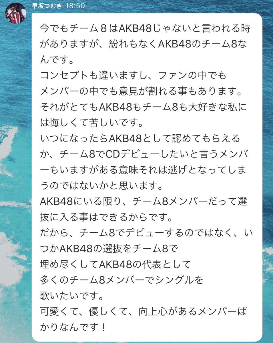 チーム8早坂つむぎが休養発表!!!!!!!