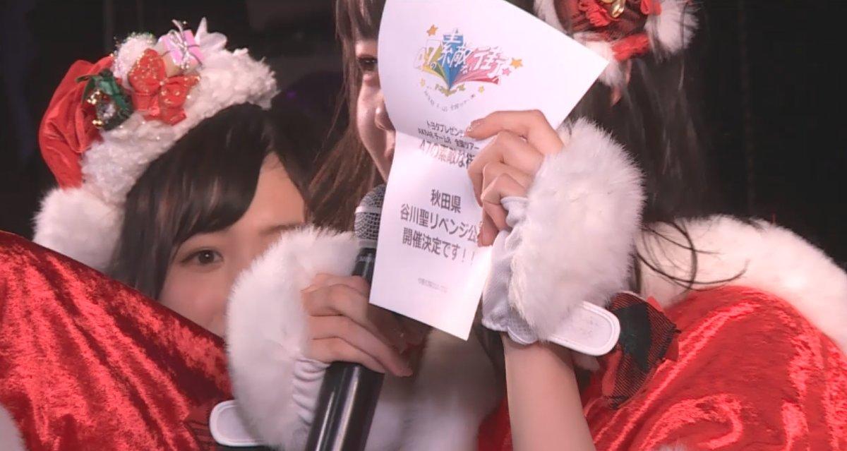 【朗報】谷川聖、秋田リベンジツアー決定!チーム8、2018年最初のツアーは再び秋田!