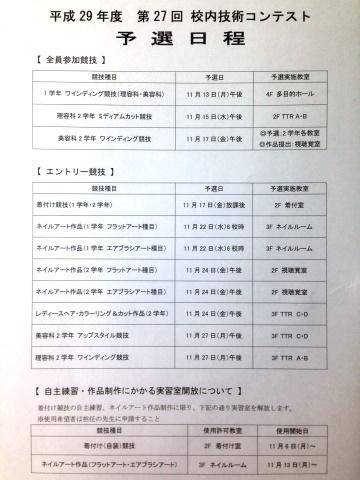 2017校内技術コンテスト予選日程