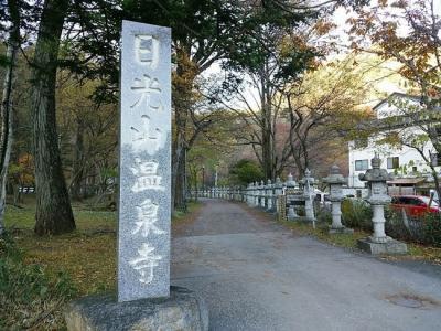 温泉寺標識