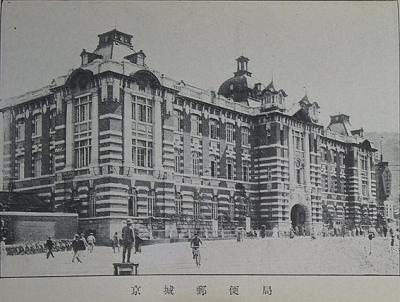 京城郵便局