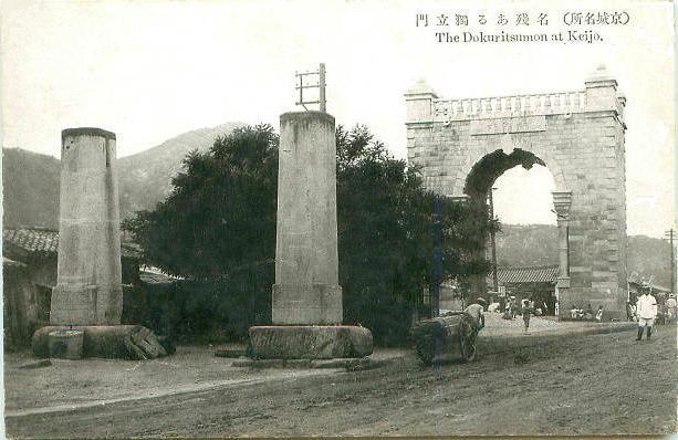 京城 独立門