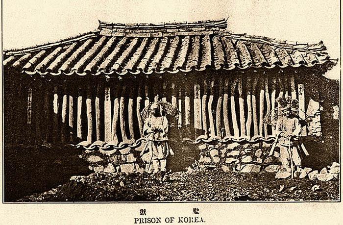 李氏朝鮮時代の監獄
