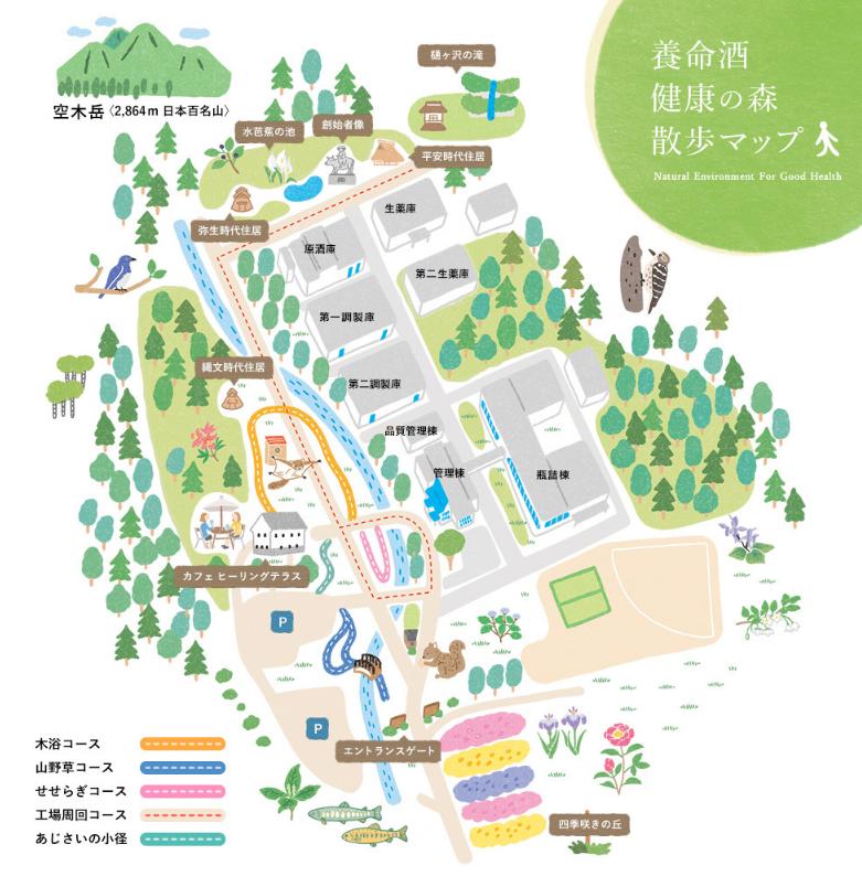 養命酒駒ヶ根工場散策マップ