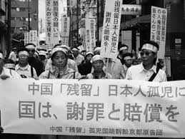 中国残留孤児国家賠償訴訟