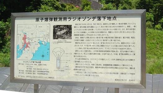 原子爆弾用ラジオソンデ落下地点